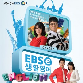 EBS e생활영어